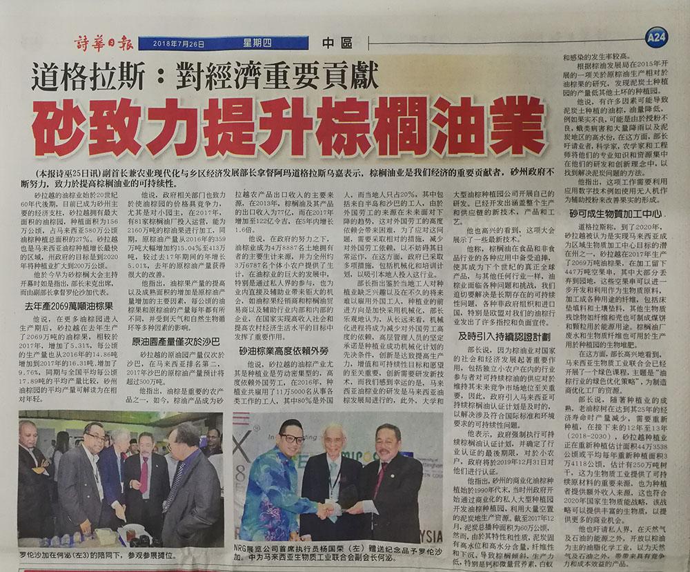 See Hua Daily (26/07/18)
