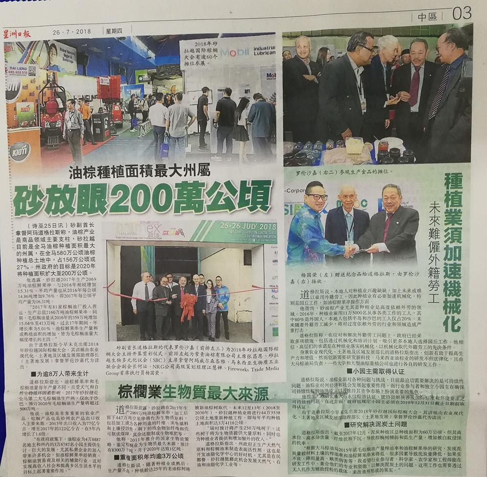 Sin Chew Sarawak (26/07/18)