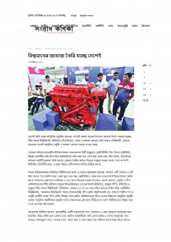 Bangladesh Post